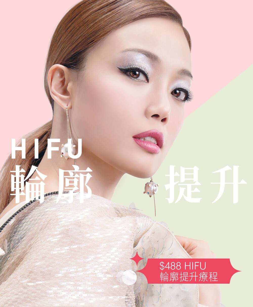 hifu、hifu hk、hifu 香港、hifu 試做、hifu 價錢、hifu 效果
