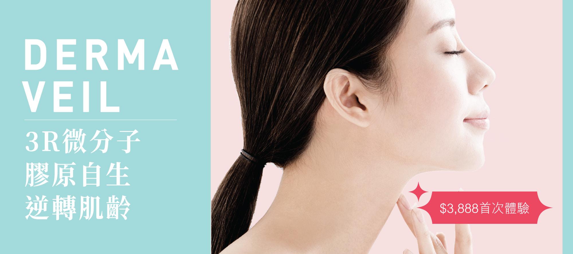 體驗Derma Veil 3R童顏針微滲膠原再生療程