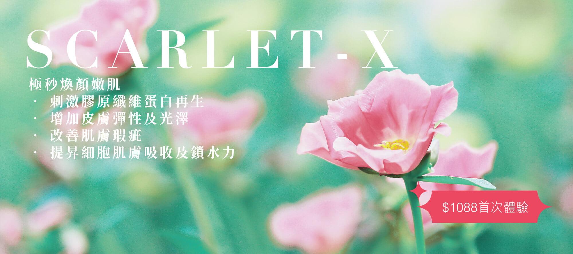 體驗Scarlet-X極秒微針煥膚射頻療程