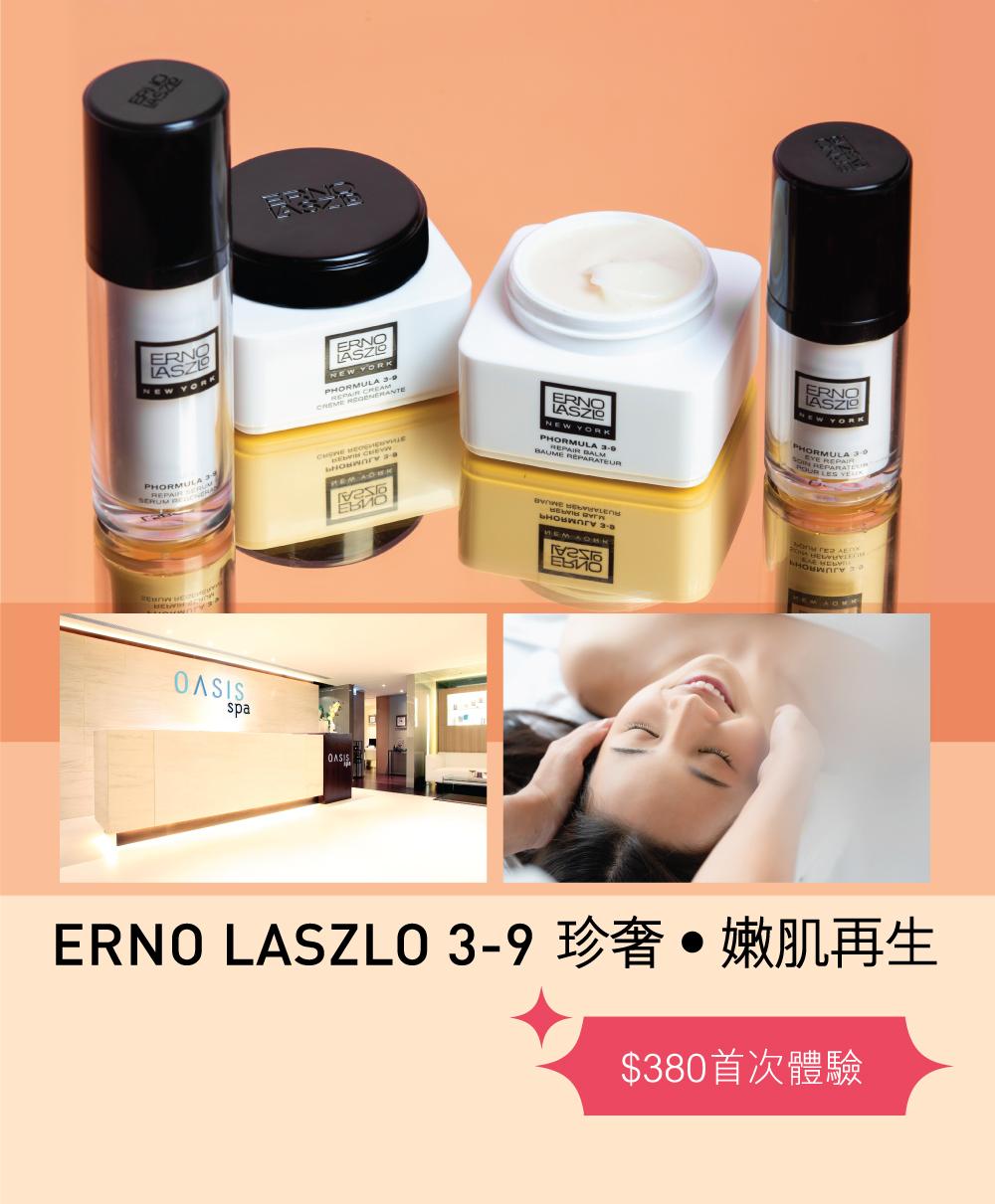 體驗Erno Laszlo 3-9香港皇牌護膚療程