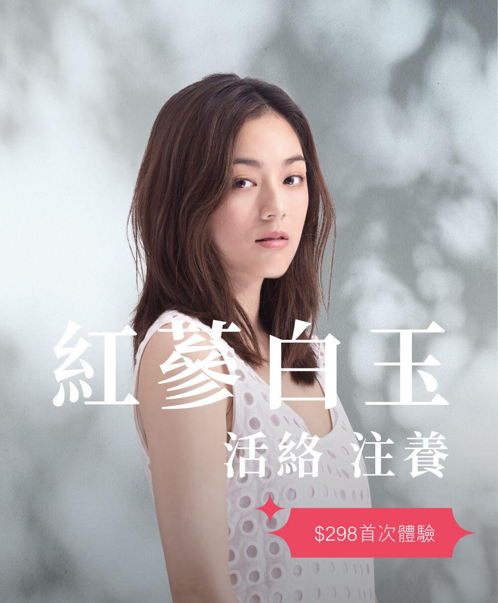 體驗OASIS香港紅蔘白玉撥筋美容