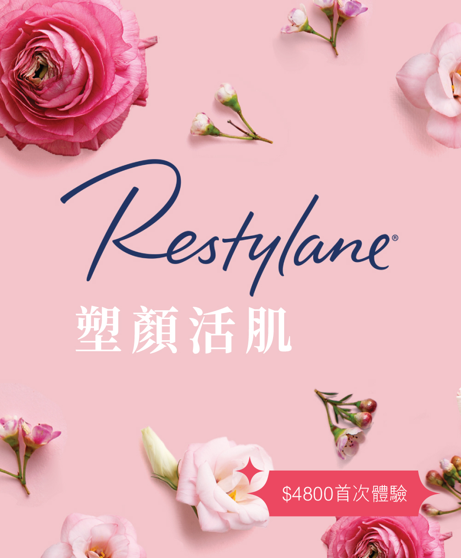 Restylane 功效、透明質酸、微整型、打針