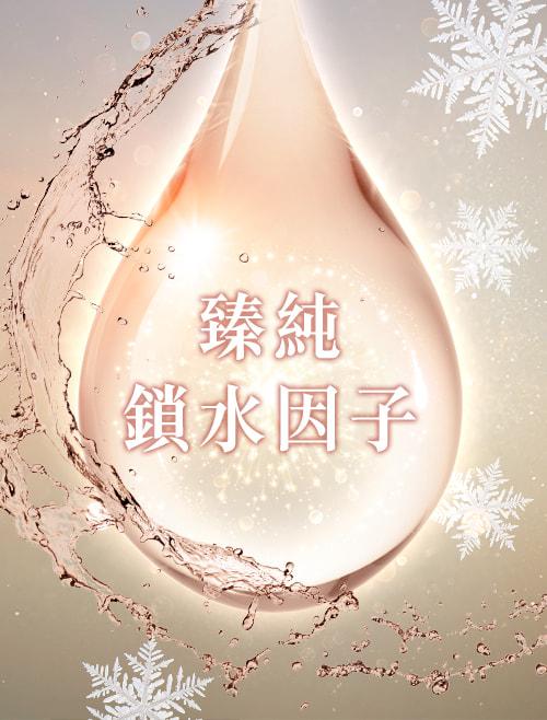 HydroDeluxe<br/>冰冰針嫩肌補濕療程