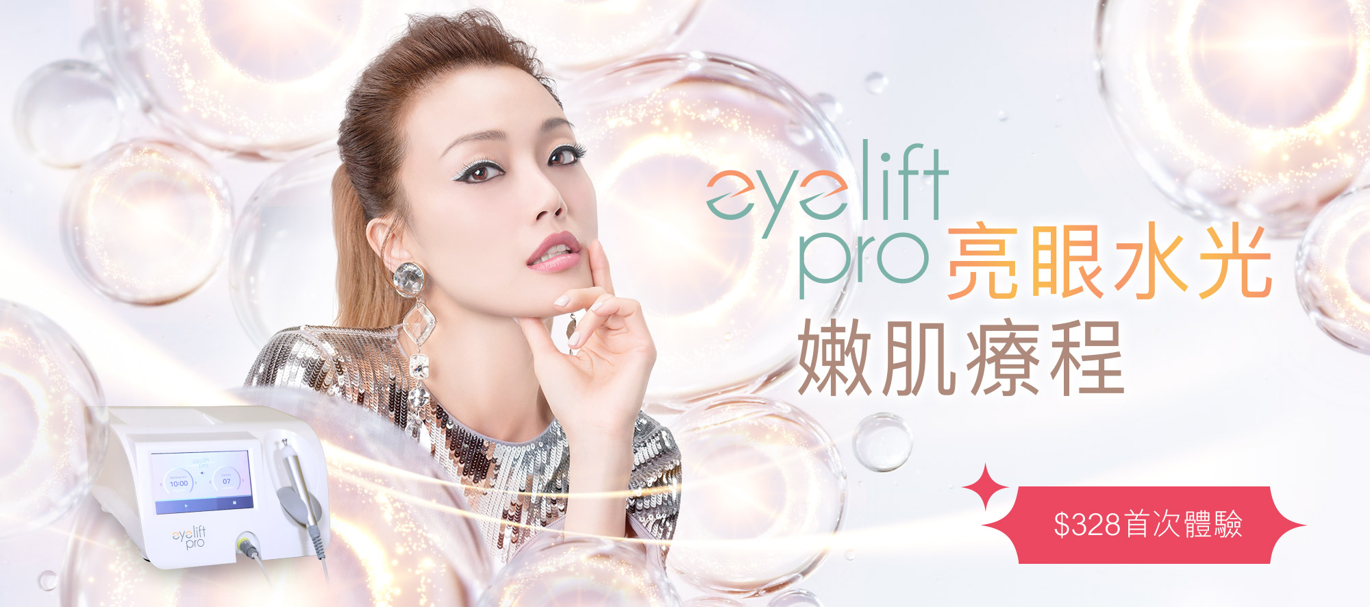 體驗獨家Eyelift Pro眼部護理
